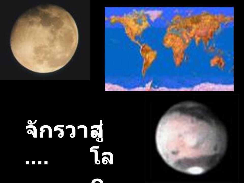 จักรวาล.... สู่โลก