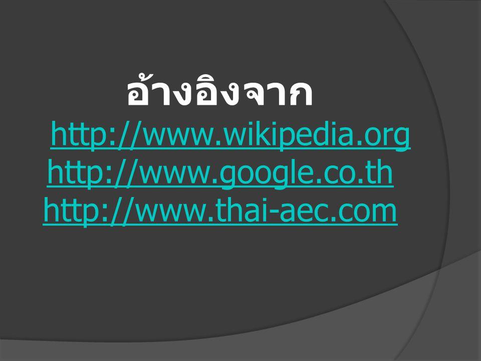 อ้างอิงจาก http://www. wikipedia. org http://www. google. co