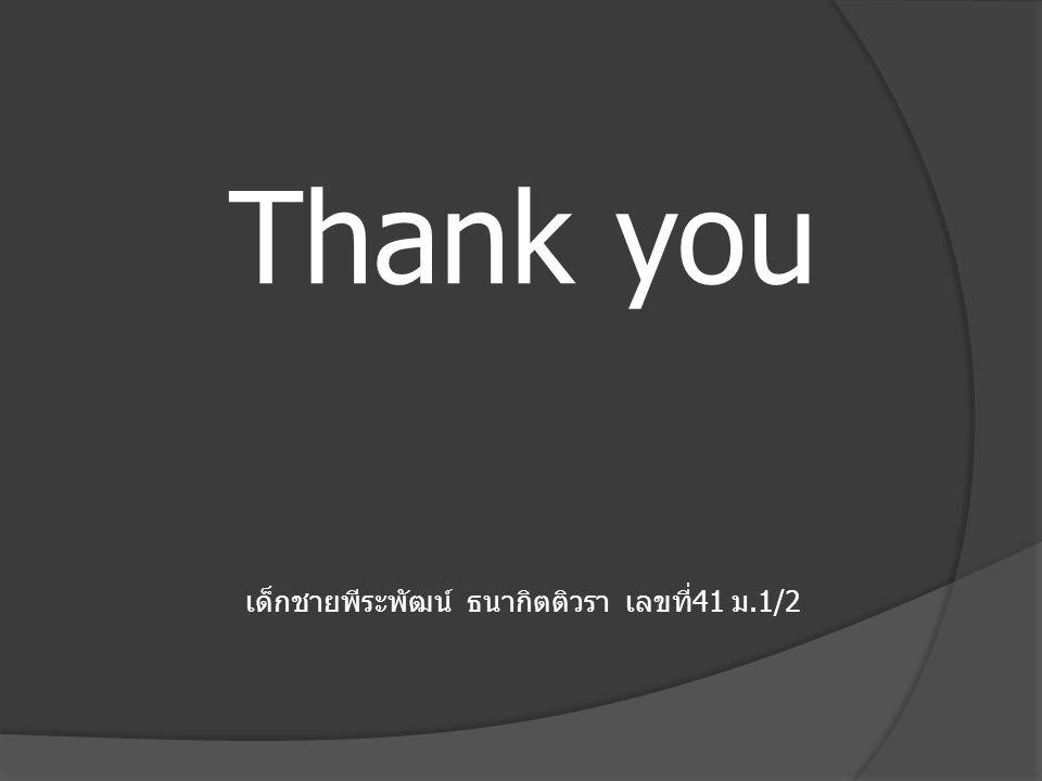 Thank you เด็กชายพีระพัฒน์ ธนากิตติวรา เลขที่41 ม.1/2