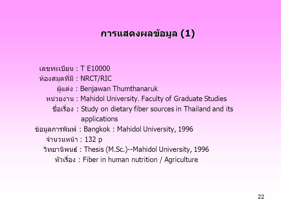 การแสดงผลข้อมูล (1) เลขทะเบียน : T E10000 ห้องสมุดที่มี : NRCT/RIC