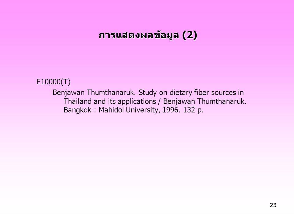 การแสดงผลข้อมูล (2) E10000(T)
