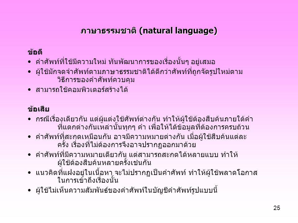 ภาษาธรรมชาติ (natural language)