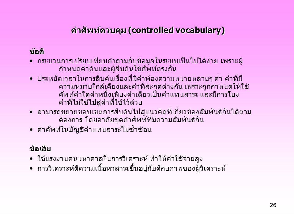 คำศัพท์ควบคุม (controlled vocabulary)