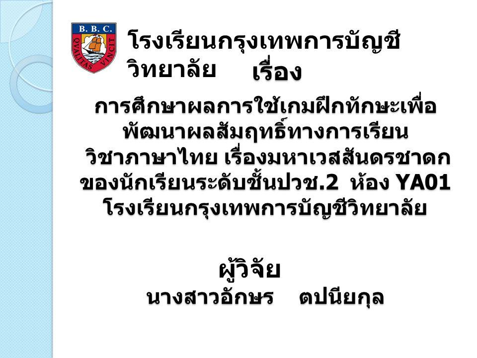 โรงเรียนกรุงเทพการบัญชีวิทยาลัย