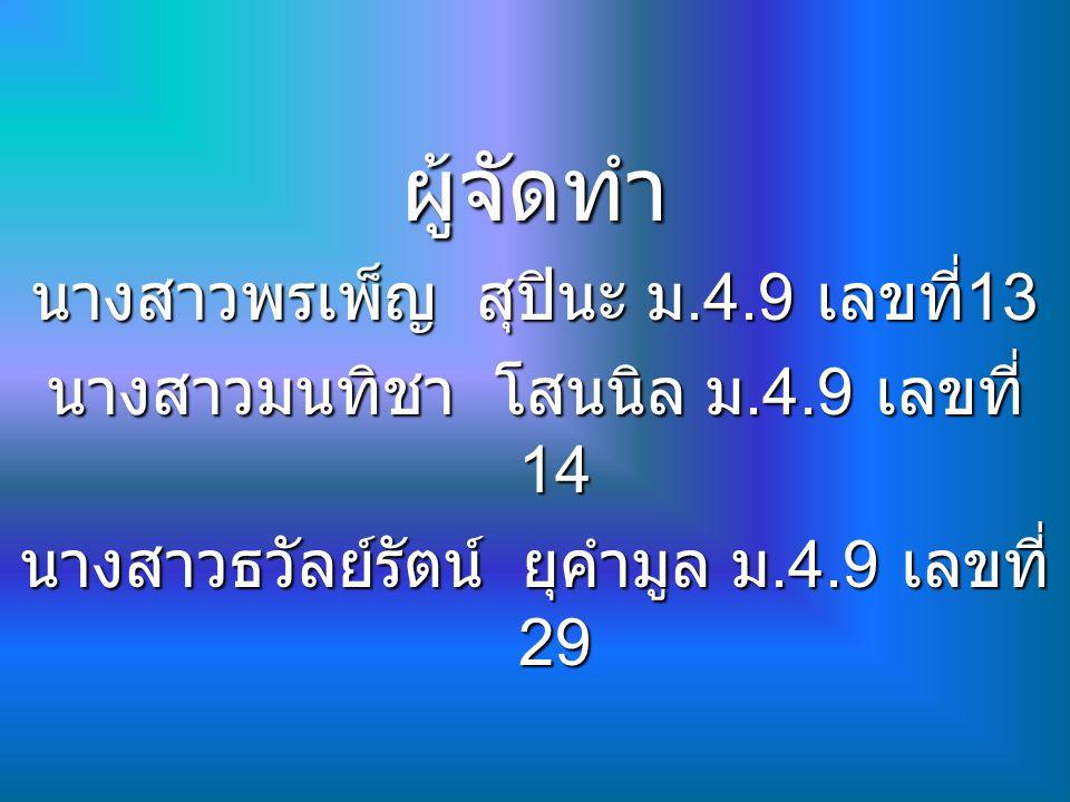 ผู้จัดทำ นางสาวพรเพ็ญ สุปินะ ม.4.9 เลขที่13