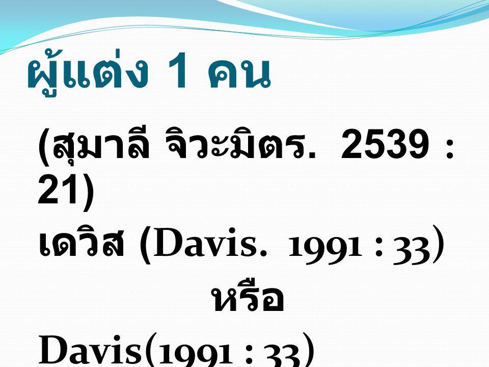 ผู้แต่ง 1 คน (สุมาลี จิวะมิตร. 2539 : 21) เดวิส (Davis. 1991 : 33) หรือ Davis(1991 : 33)