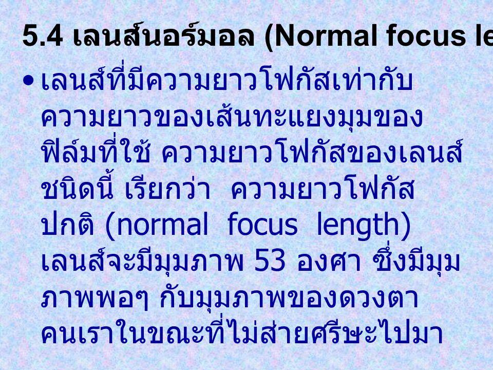 5.4 เลนส์นอร์มอล (Normal focus lens)