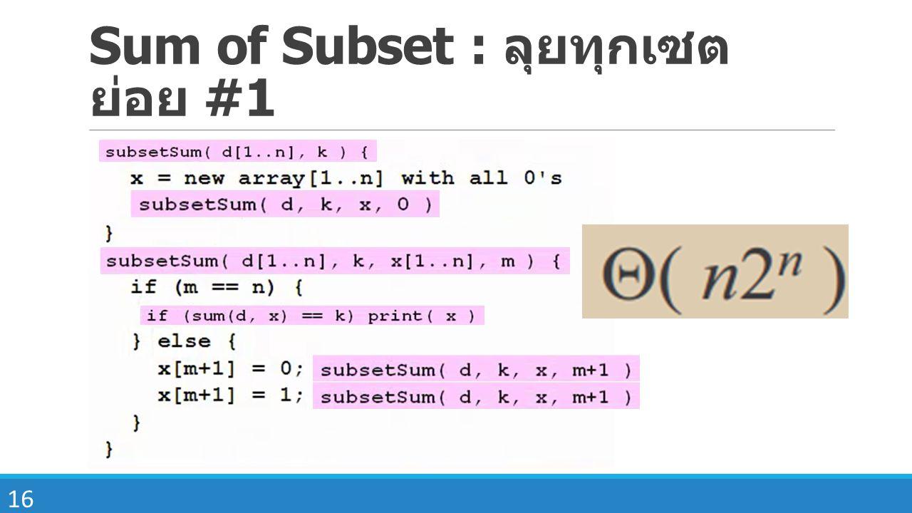 Sum of Subset : ลุยทุกเซตย่อย #1