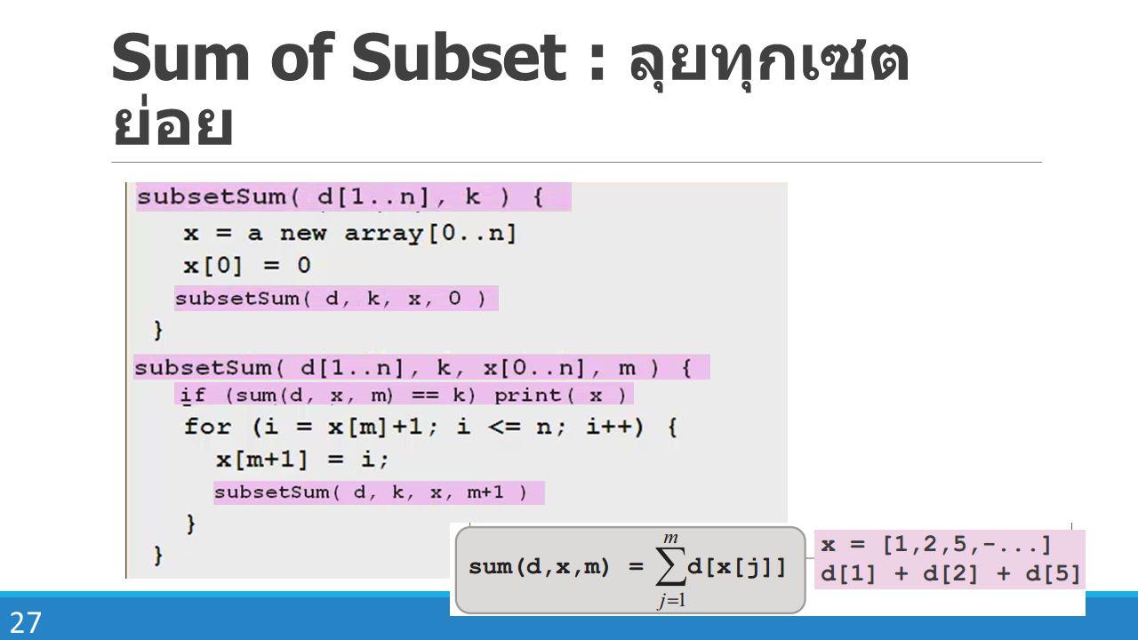 Sum of Subset : ลุยทุกเซตย่อย