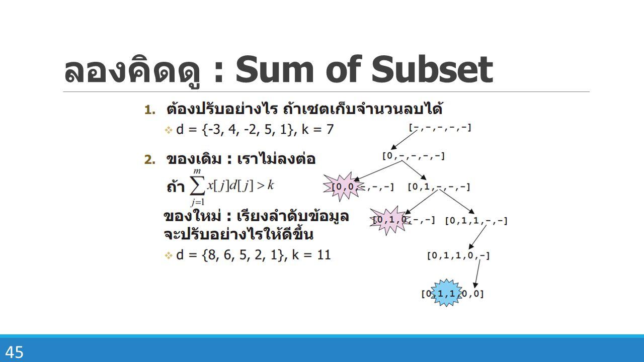 ลองคิดดู : Sum of Subset