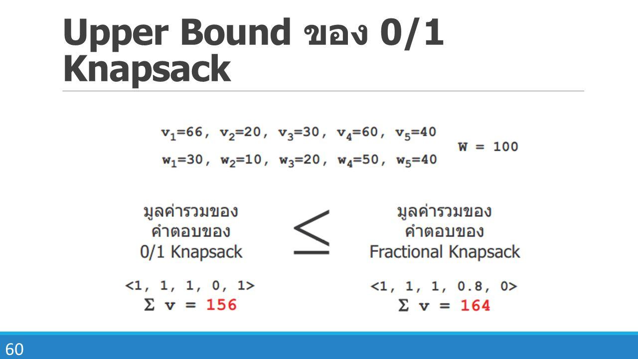Upper Bound ของ 0/1 Knapsack