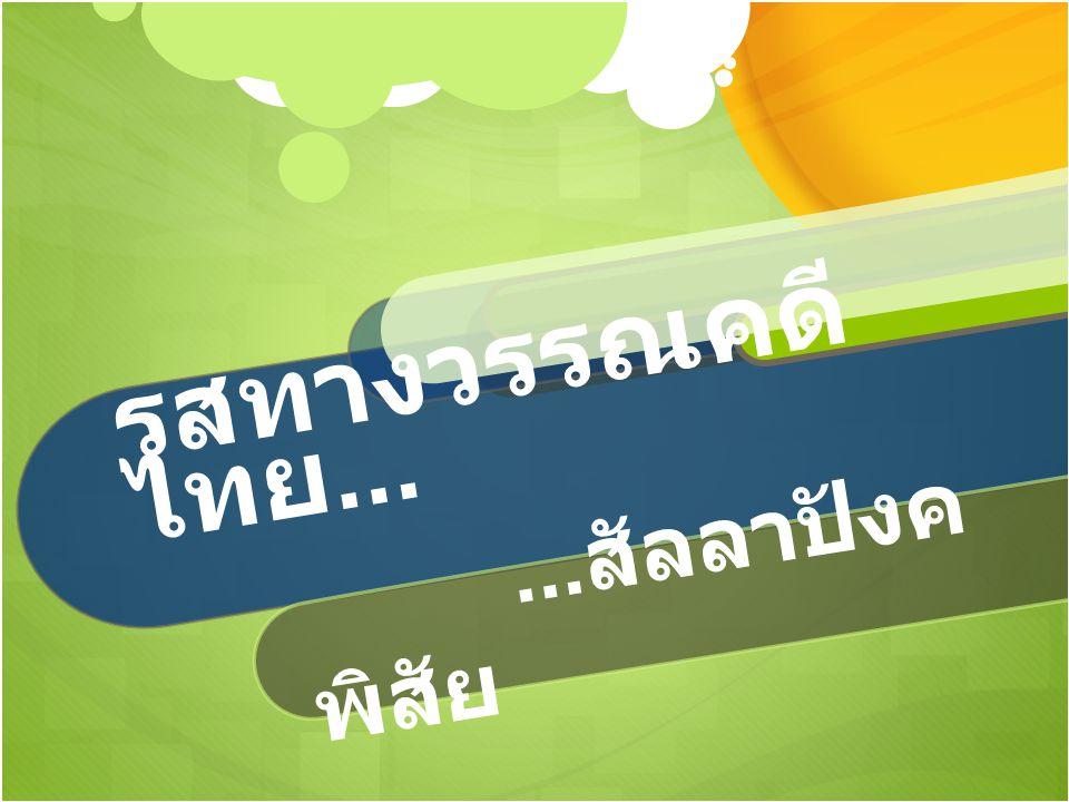 รสทางวรรณคดีไทย... ...สัลลาปังคพิสัย