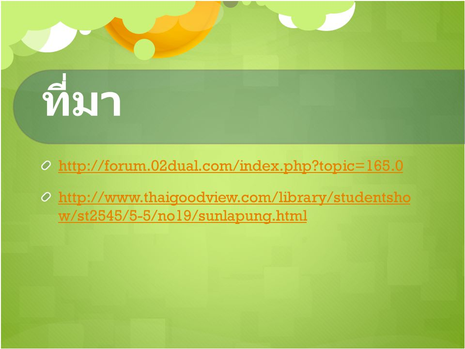 ที่มา http://forum.02dual.com/index.php topic=165.0
