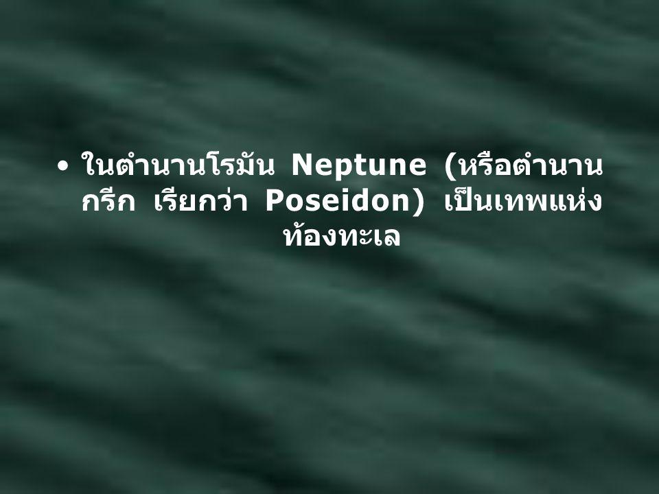 ในตำนานโรมัน Neptune (หรือตำนานกรีก เรียกว่า Poseidon) เป็นเทพแห่งท้องทะเล