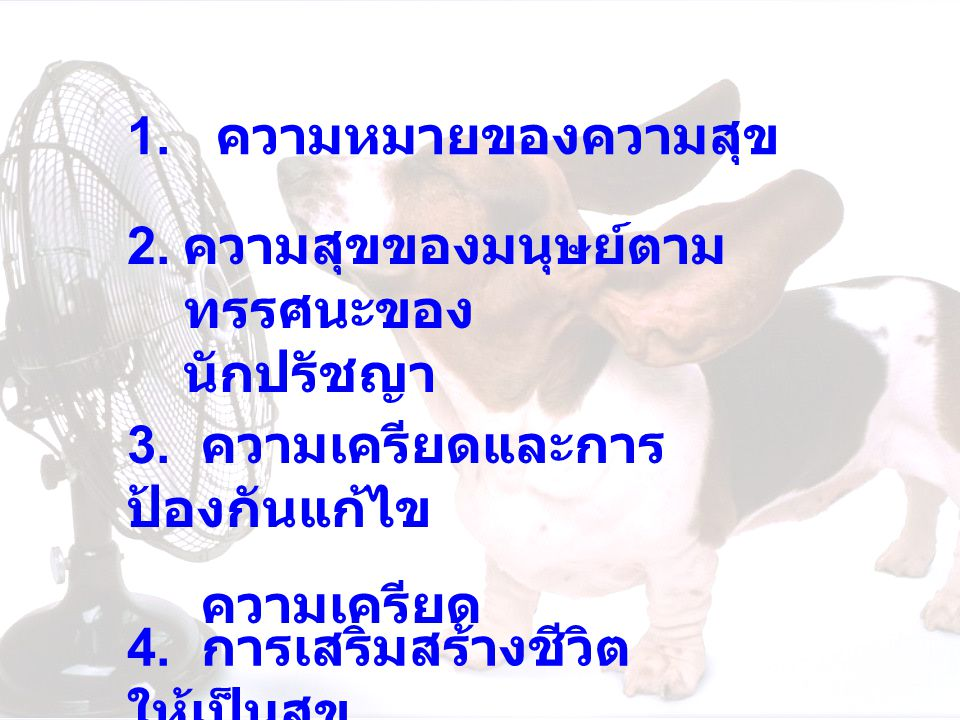 1. ความหมายของความสุข ความสุขของมนุษย์ตามทรรศนะของ นักปรัชญา. 3. ความเครียดและการป้องกันแก้ไข. ความเครียด.