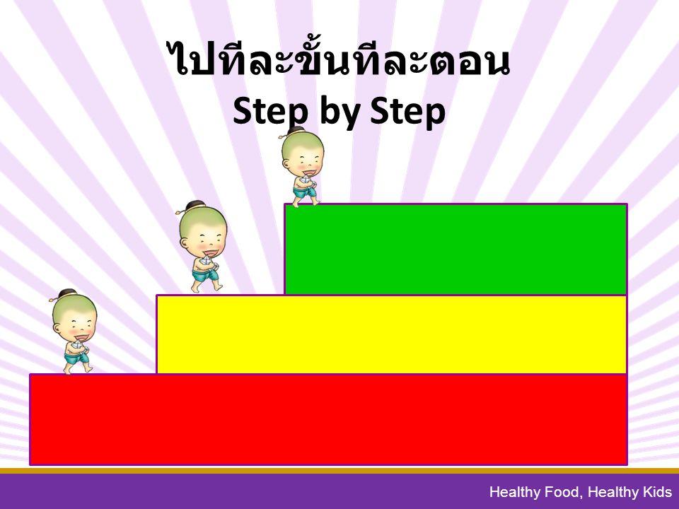 ไปทีละขั้นทีละตอน Step by Step