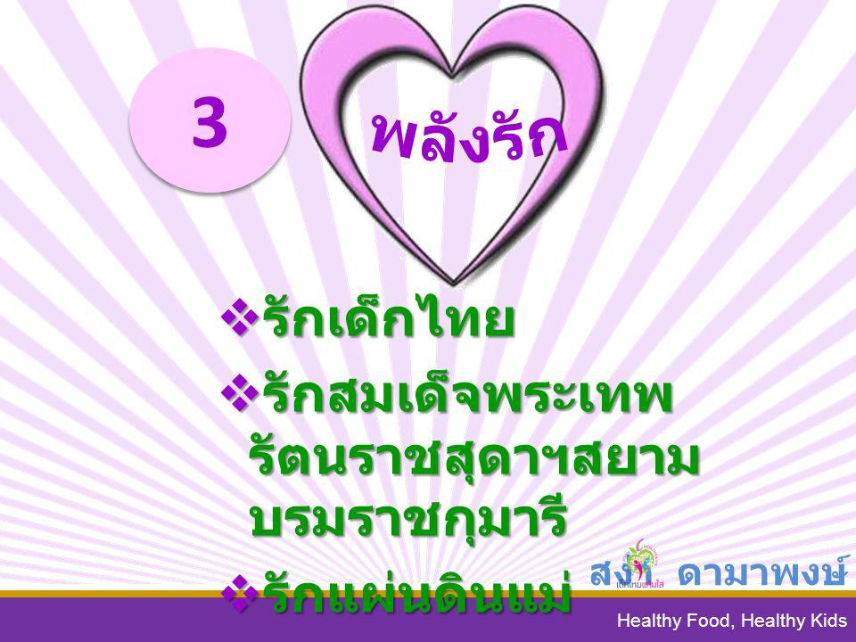 3 พลังรัก รักเด็กไทย รักสมเด็จพระเทพรัตนราชสุดาฯสยามบรมราชกุมารี