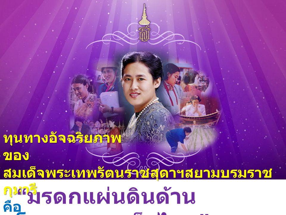 มรดกแผ่นดินด้าน โภชนาการเด็กไทย