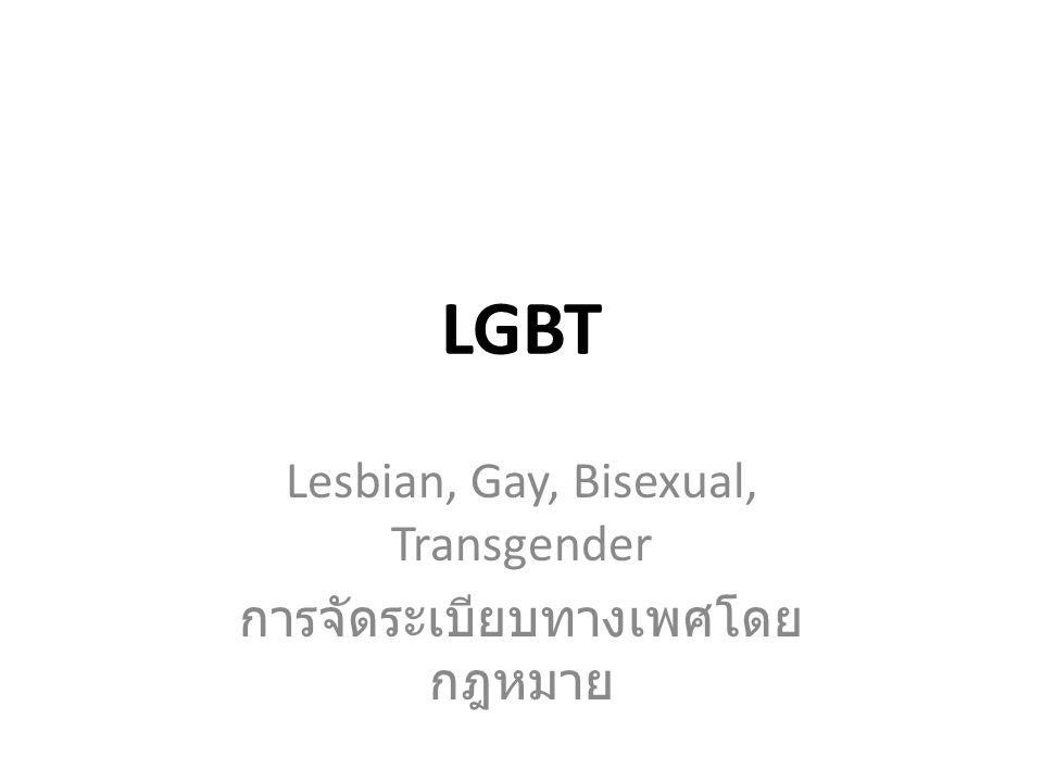 Lesbian, Gay, Bisexual, Transgender การจัดระเบียบทางเพศโดยกฎหมาย