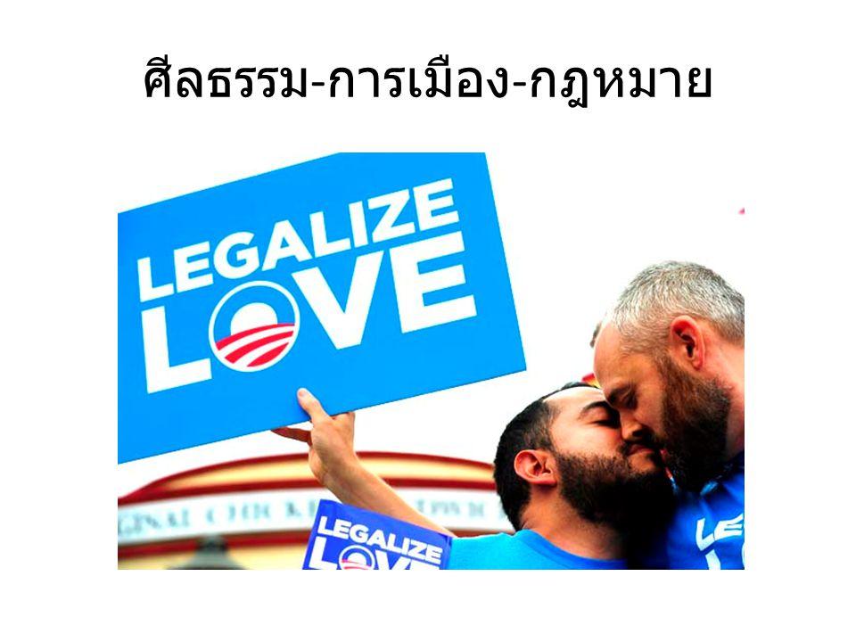 ศีลธรรม-การเมือง-กฎหมาย