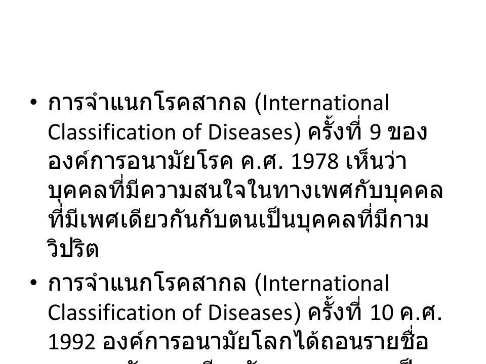 การจำแนกโรคสากล (International Classification of Diseases) ครั้งที่ 9 ขององค์การอนามัยโรค ค.ศ. 1978 เห็นว่าบุคคลที่มีความสนใจในทางเพศกับบุคคลที่มีเพศเดียวกันกับตนเป็นบุคคลที่มีกามวิปริต