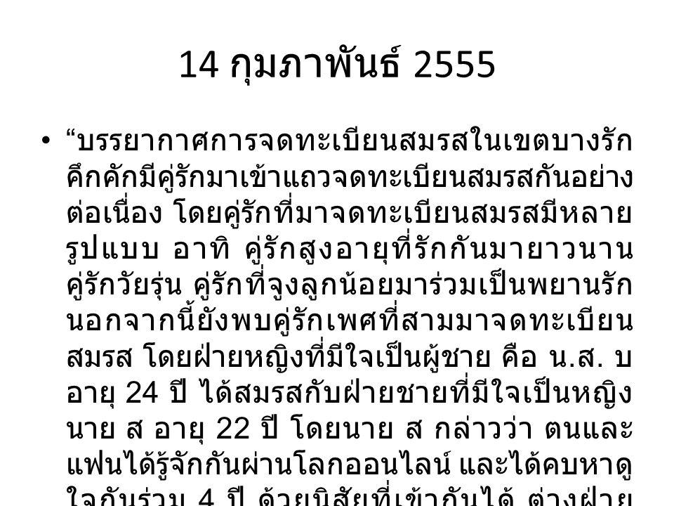 14 กุมภาพันธ์ 2555