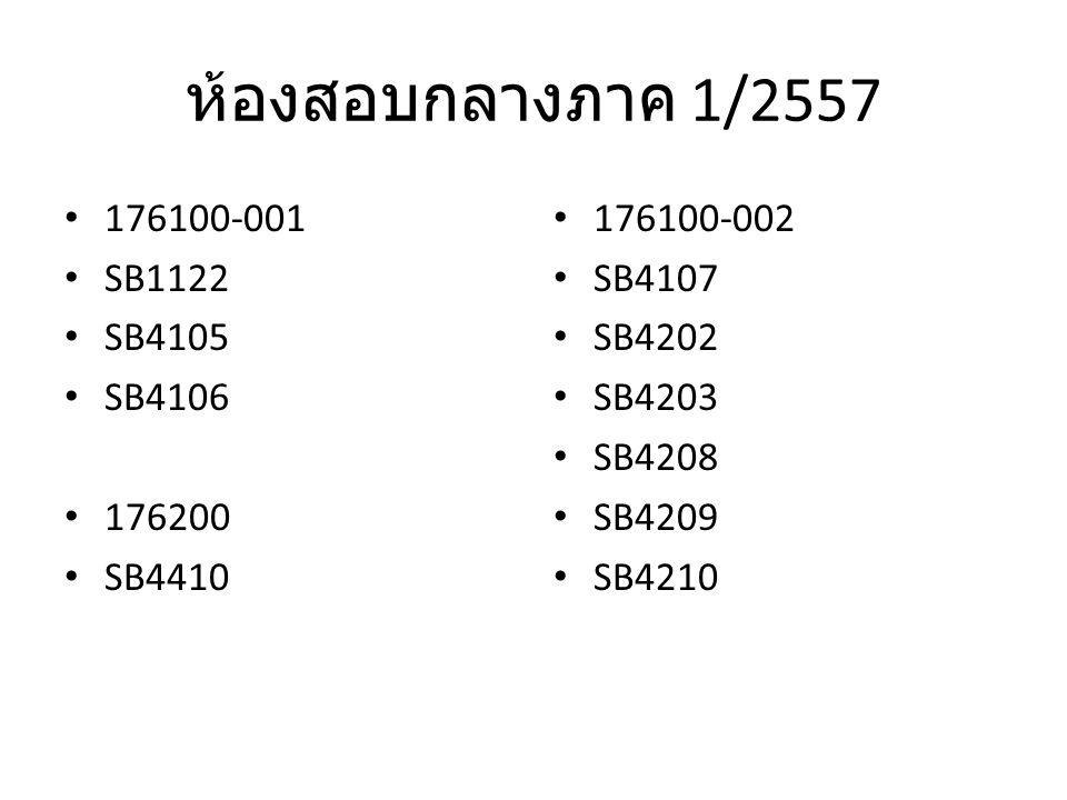 ห้องสอบกลางภาค 1/2557 176100-001 SB1122 SB4105 SB4106 176200 SB4410