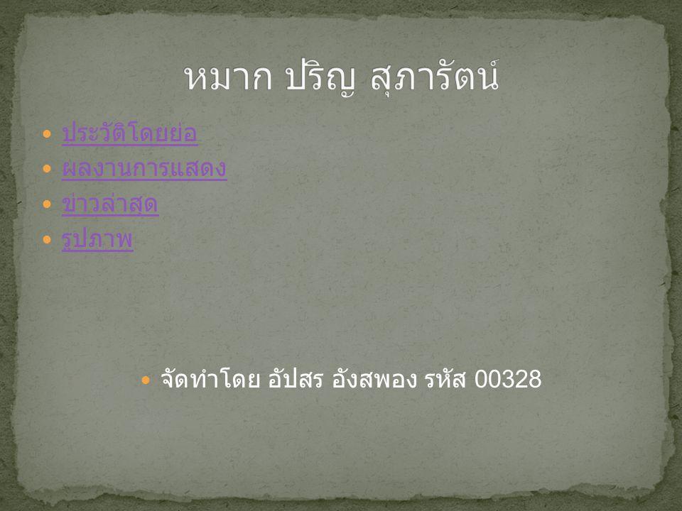 จัดทำโดย อัปสร อังสพอง รหัส 00328