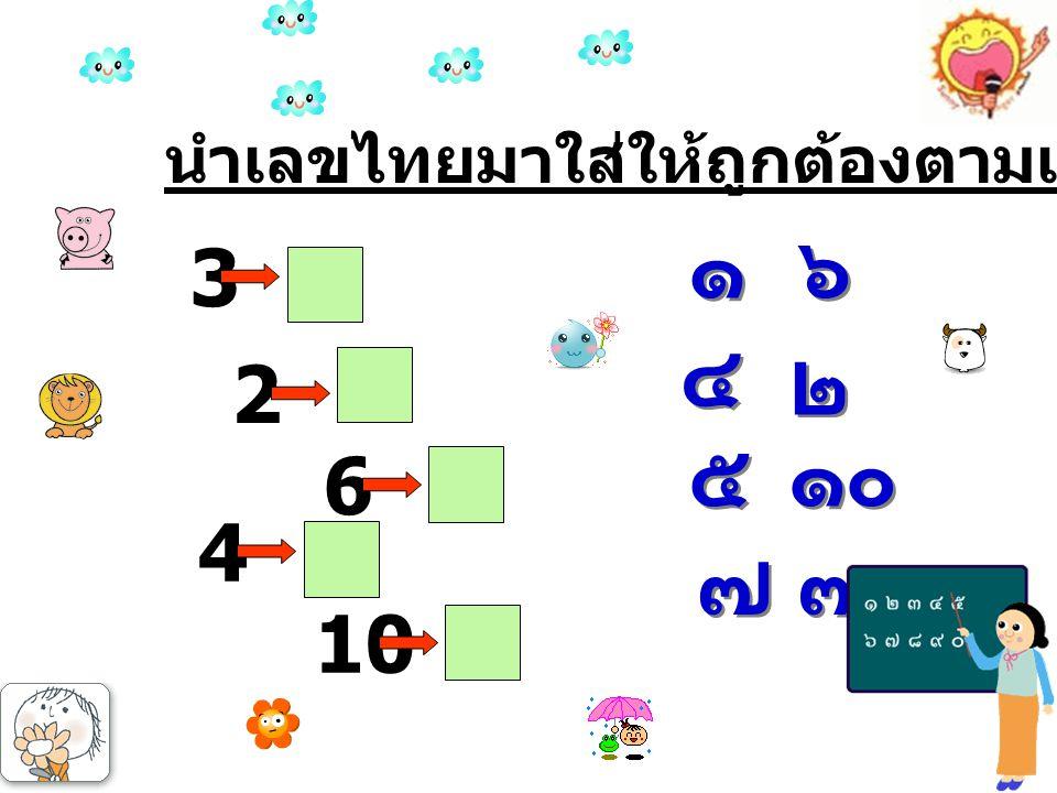 นำเลขไทยมาใส่ให้ถูกต้องตามเลขที่กำหนด