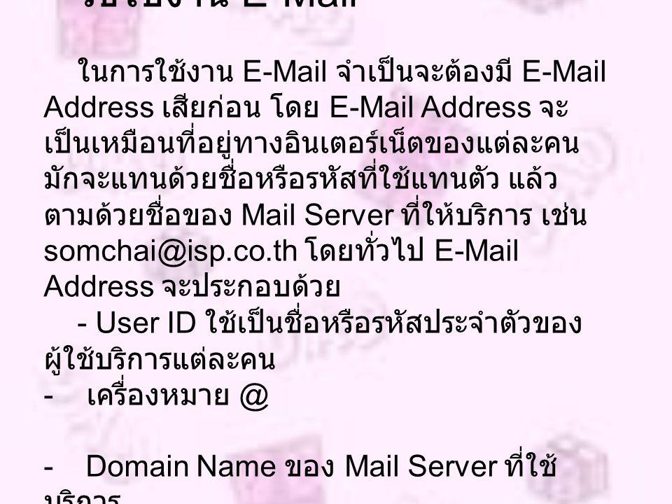 วิธีใช้งาน E-Mail