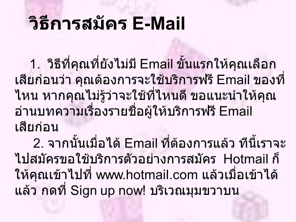วิธีการสมัคร E-Mail