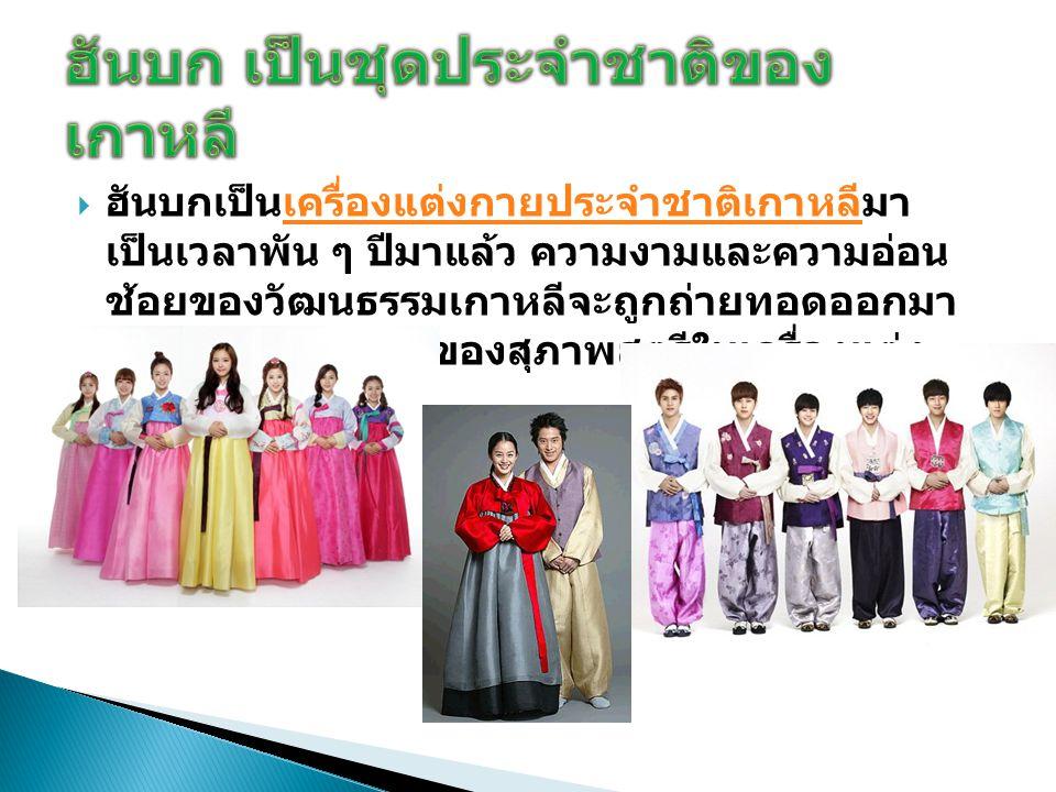 ฮันบก เป็นชุดประจำชาติของเกาหลี