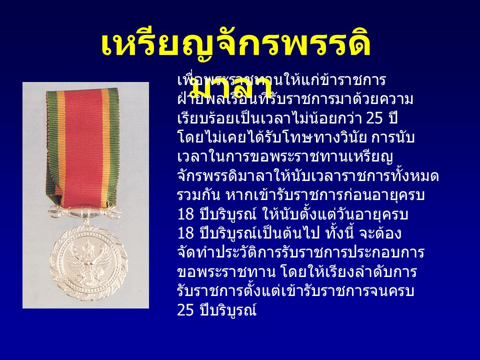 เหรียญจักรพรรดิมาลา
