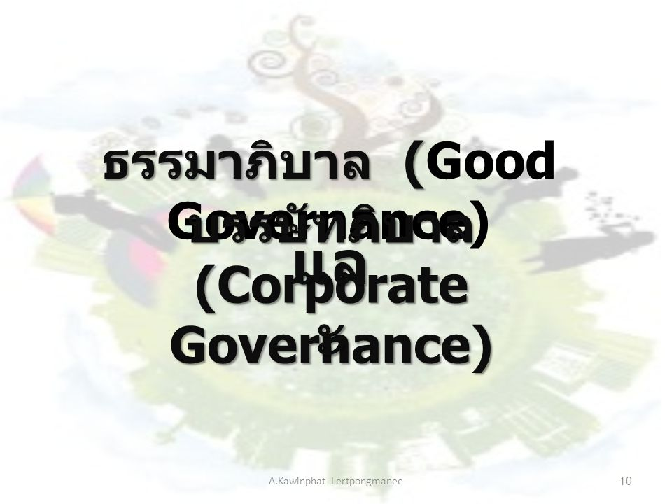 ธรรมาภิบาล (Good Governance) บรรษัทภิบาล (Corporate Governance)
