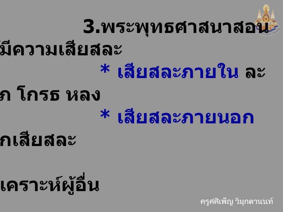 3.พระพุทธศาสนาสอนให้มีความเสียสละ