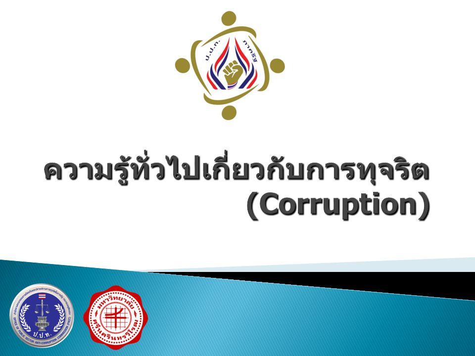 ความรู้ทั่วไปเกี่ยวกับการทุจริต(Corruption)