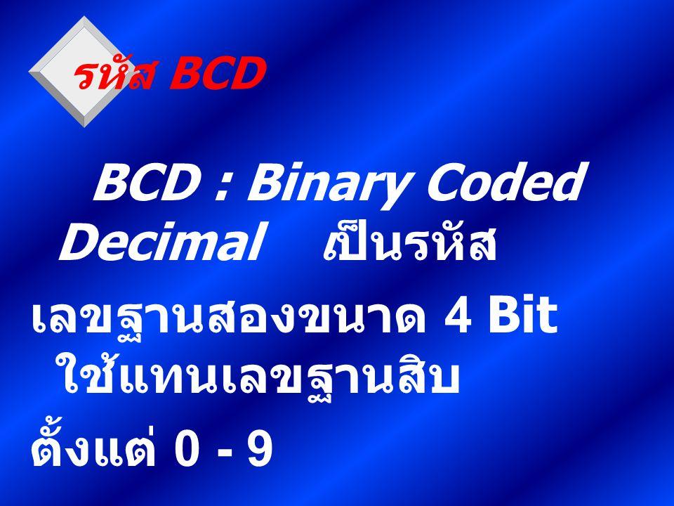 BCD : Binary Coded Decimal เป็นรหัส