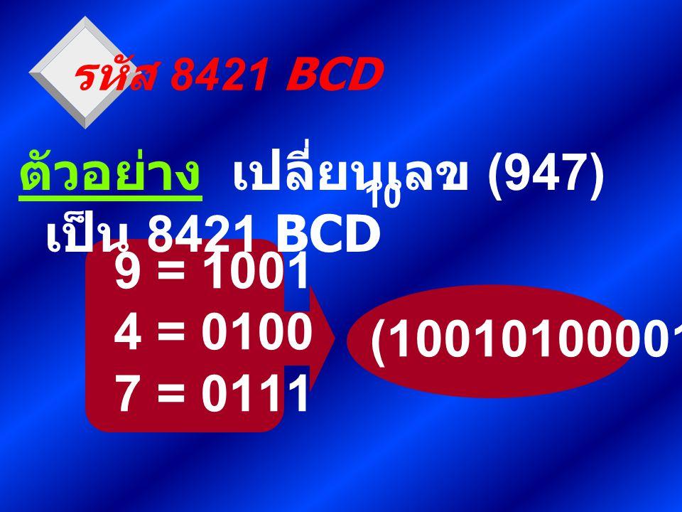 ตัวอย่าง เปลี่ยนเลข (947) เป็น 8421 BCD