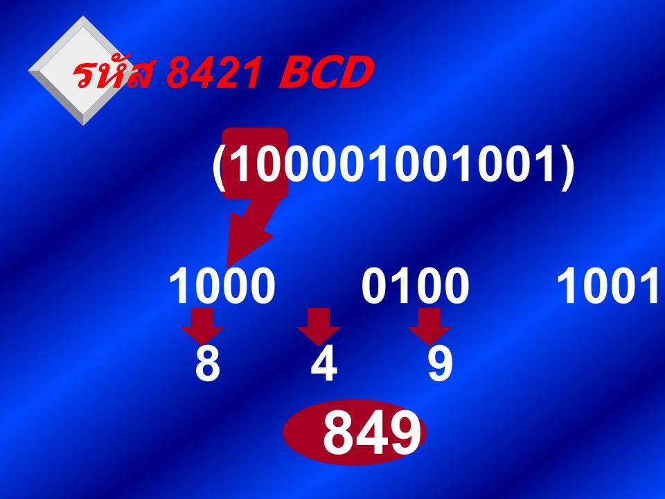 รหัส 8421 BCD (100001001001) 1000 0100 1001 8 4 9 849