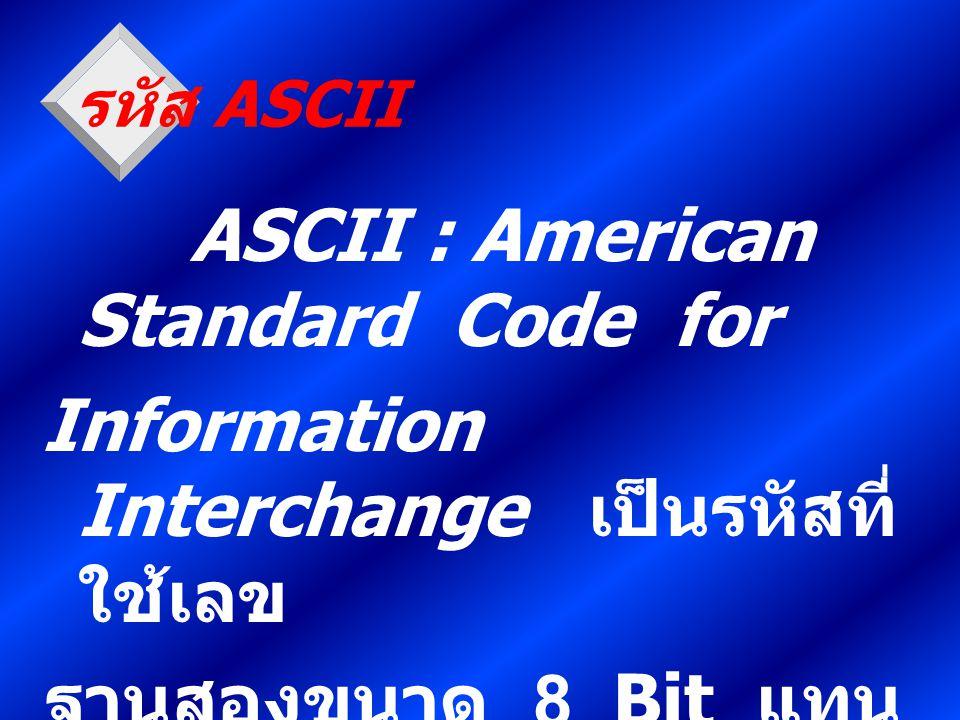 ASCII : American Standard Code for