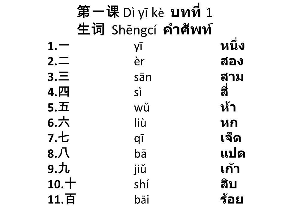 第一课 Dì yī kè บทที่ 1. 生词 Shēngcí คำศัพท์. 1. 一. yī. หนึ่ง. 2. 二. èr