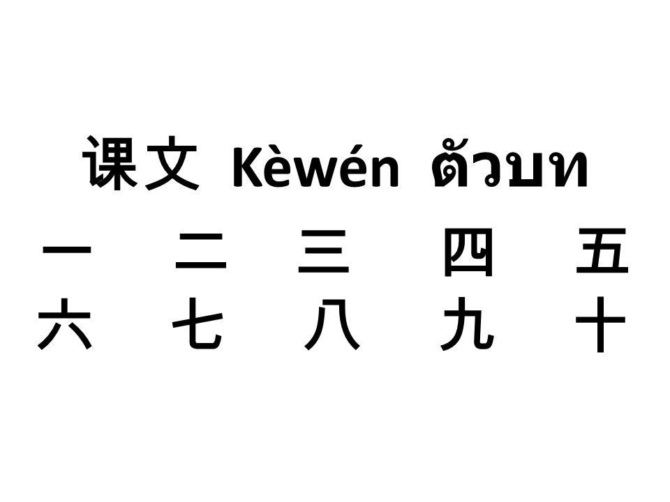 课文 Kèwén ตัวบท 一 二 三 四 五六 七 八 九 十