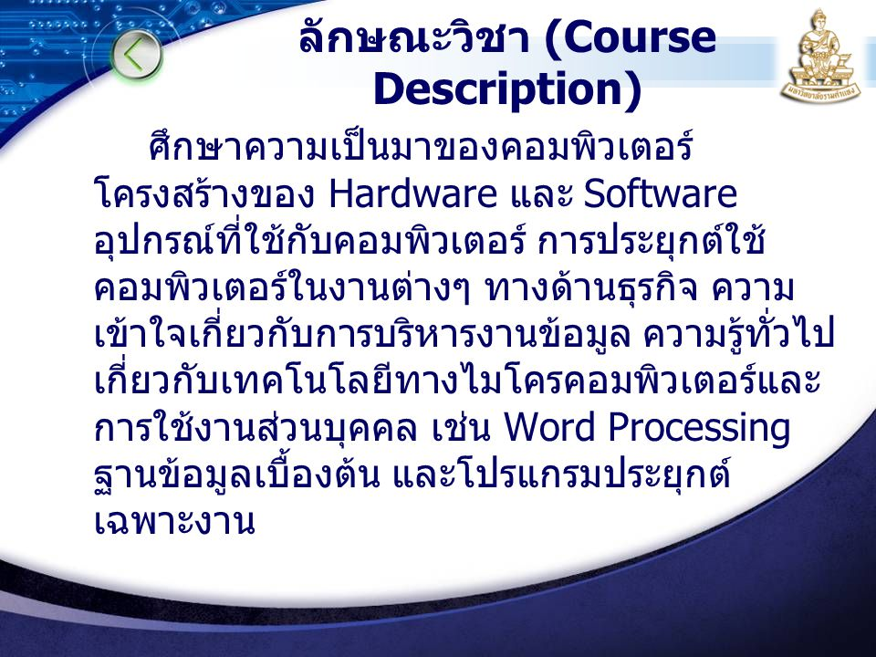 ลักษณะวิชา (Course Description)