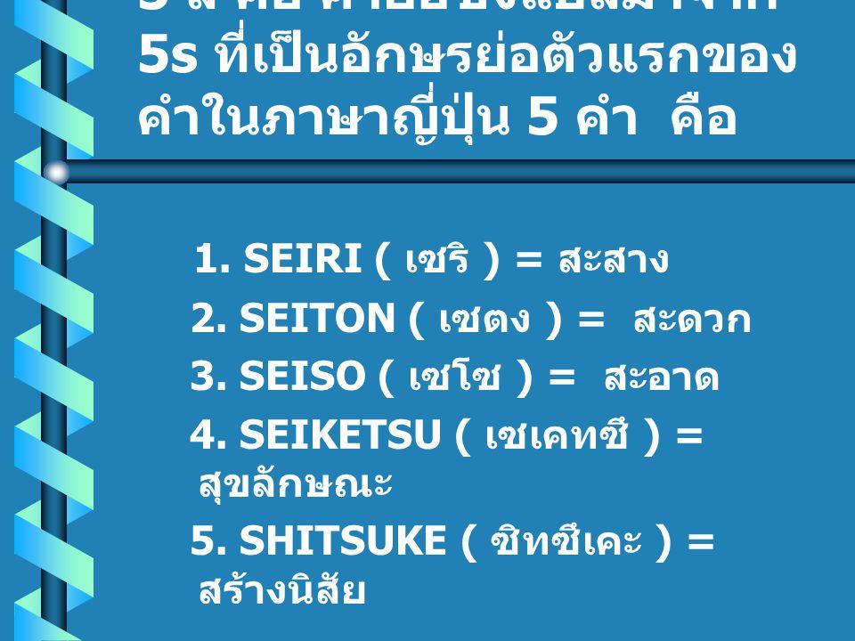 5 ส คือ คำย่อซึ่งแปลมาจาก 5s ที่เป็นอักษรย่อตัวแรกของคำในภาษาญี่ปุ่น 5 คำ คือ