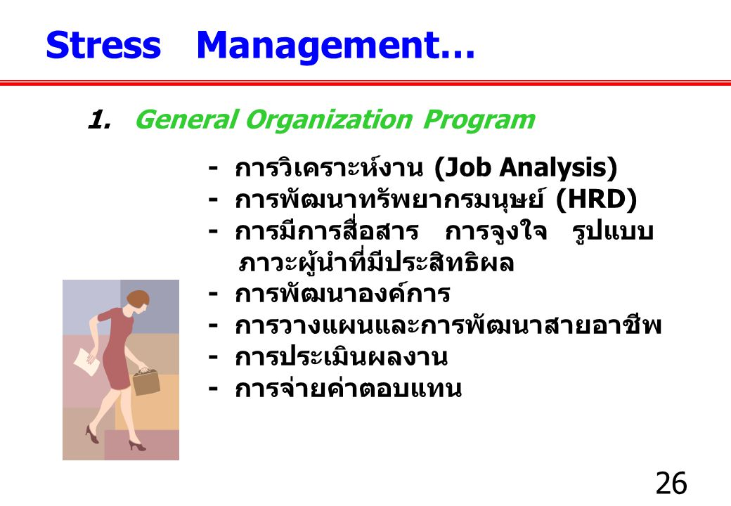Stress Management… 1. General Organization Program