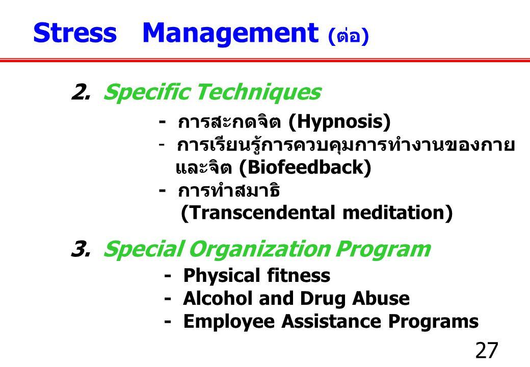 Stress Management (ต่อ)