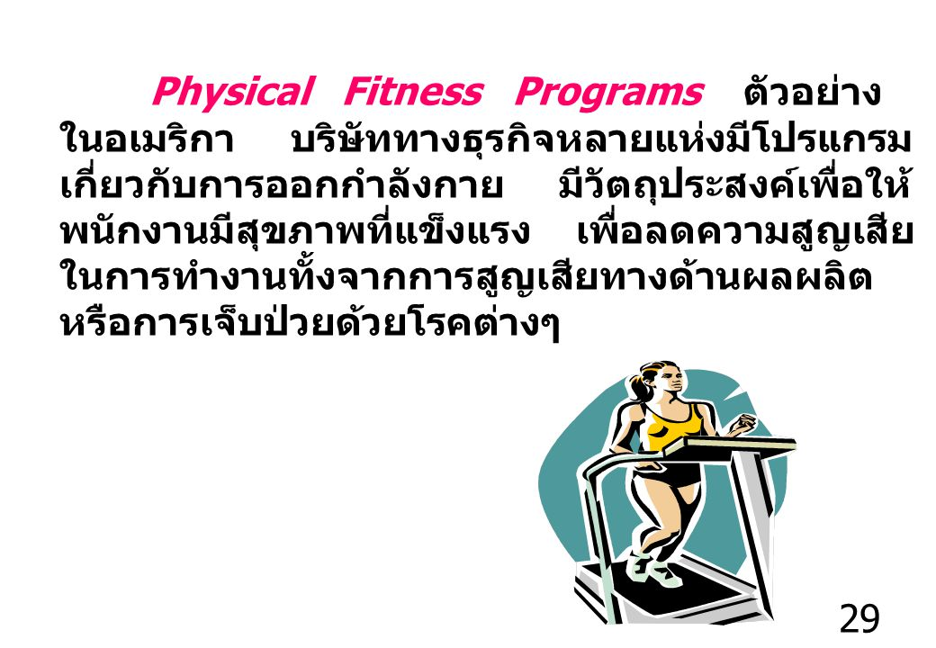 Physical Fitness Programs ตัวอย่าง
