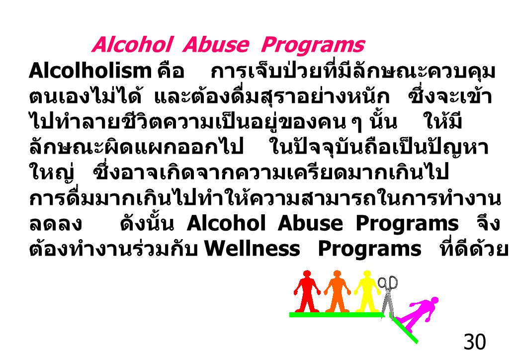 Alcohol Abuse Programs