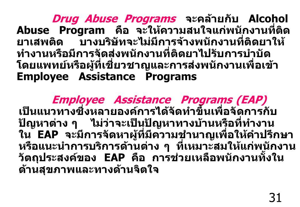 Drug Abuse Programs จะคล้ายกับ Alcohol