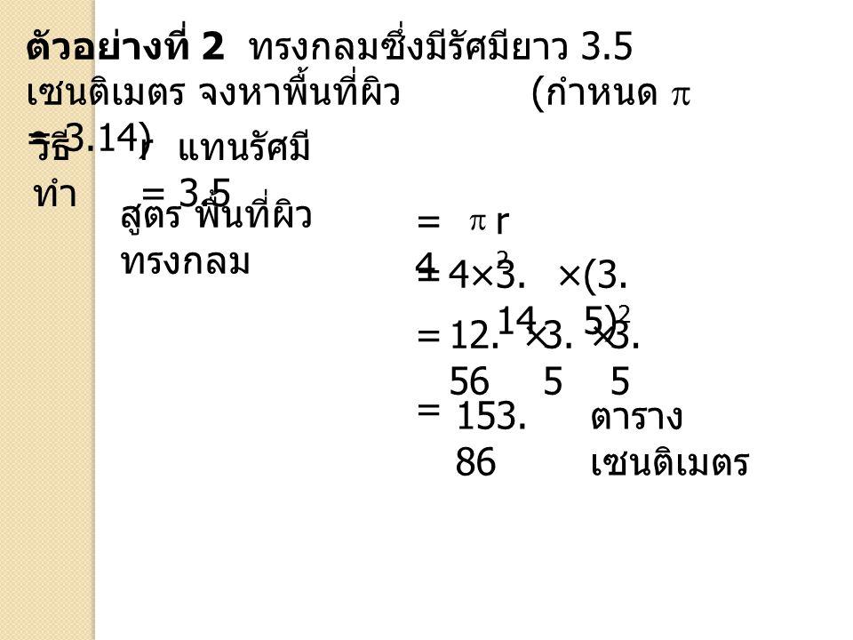 สูตร พื้นที่ผิวทรงกลม = 4 r2 = 4 × 3.14 × (3.5)2
